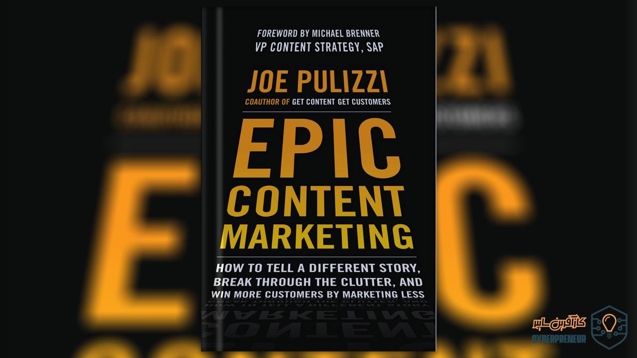 خلاصه کتاب بازاریابی محتوایی